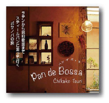 Pan de Bossa CDジャケット